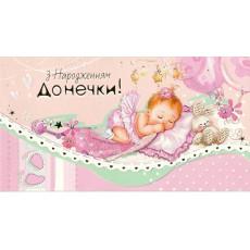 """Конверт детский """"З Народженням Донечки!"""" FR-KM-4797"""