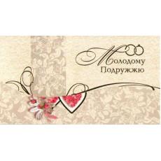 """Конверт свадебный """"Молодому подружжю!"""" FR-KM-3120"""