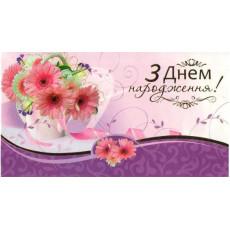 """Конверт  """"З Днем народження!""""  FR-KM-4095"""