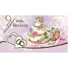 """Конверт свадебный """"У день Весілля!"""" FR-KM-4097"""
