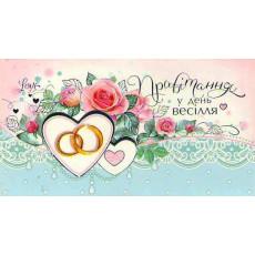 """Конверт свадебный """"Привітання в день весілля!"""" FR-KM-4617"""