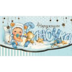 """Конверт детский """"З Народженням Синочка!"""" FR-KM-4732"""