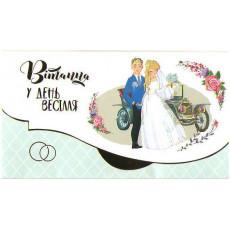 """Конверт свадебный """"Вітання в день весілля!"""" FR-KM-4589"""