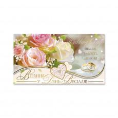 """Конверт свадебный """"Привітання в день весілля!"""" FR-KM-3729"""