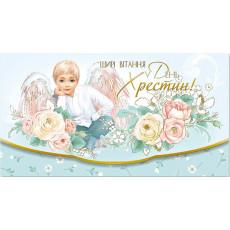 """Конверт  """"Щірі вітання в День Хрестин!""""  fr-km-4754"""