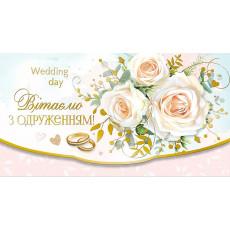 """Конверт свадебный """"ВІТАЄМО з одруженням!"""" FR-KM-4827"""