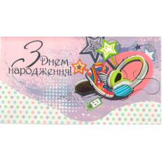 """Конверт детский """"З Днем Народження!""""  fr-km-3990"""