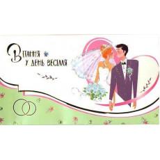 """Конверт свадебный """"Вітання в день весілля!"""" FR-KM-4586"""