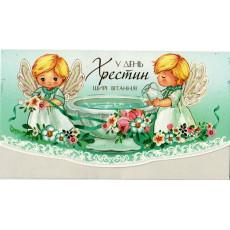 """Конверт детский """"У день Хрестин!"""" FR-KM-4746"""