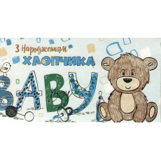 "Конверт детский «З Народженням хлопчика!"" Mr-1-118"