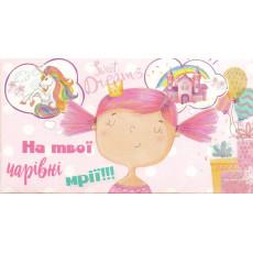 Конверт детский «На твої чарівні мрії!» Mr-1-119