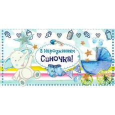 Конверт детский «З Народженням синочка!» Mr-1-029