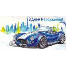 """Конверт мужской """"З Днем Народження!"""" Mr-1-061"""