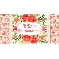 Конверт женский «В День Народження!» Mr-1-082