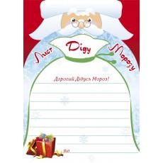 Лист Діду Морозу Rd-MB-508