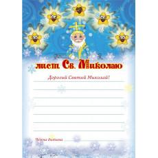 Лист Святому Миколаю Rd-MB-513