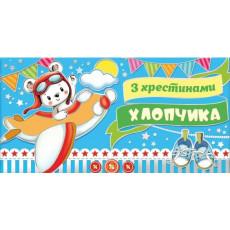 """Конверт детский """"З Хрестинами хлопчика"""" Rd-01-452"""