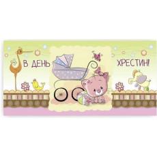 """Конверт женский """"В День Хрестин!"""" Rd-01-367"""