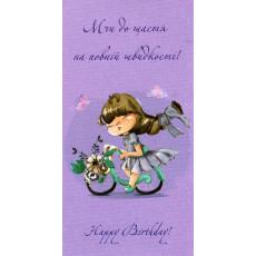 """Конверт """"Happy Birthday!"""" CR-S-39"""