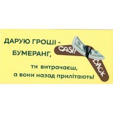 "Конверт ""Дарую гроші - бумеранг"" SR-001"