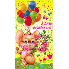 Конверт детский «З днем народження!» sp-12.975
