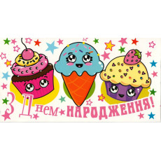 Конверт детский «З днем народження!» sp-12.938