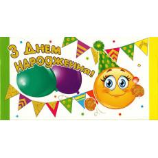 Конверт детский «З днем народження!» sp-12.951