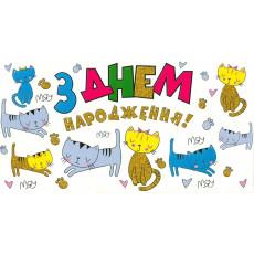 Конверт детский «З днем народження!» sp-12.952