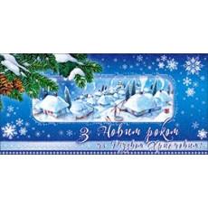 Конверт для денег «З Новим Роком та Різдвом Христовим!» SP-12.819