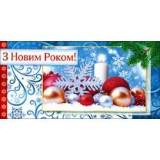Конверт для денег «З Новим Роком та Різдвом Христовим!» SP-12.821