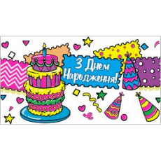 Конверт детский «З днем народження!» sp-12.962