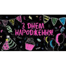 Конверт детский «З днем народження!» sp-12.968