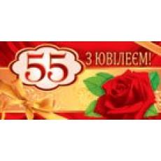 Конверт для денег «55 З Ювілеєм!» SP-12.579