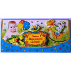 """Конверт ручной работы детский """"Вітаю з народженням синочка!"""" Sv-rr-025"""