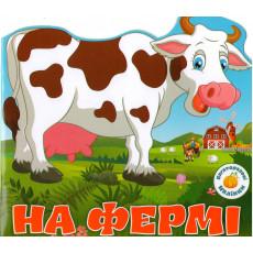 """Багаторазові наліпки """"На ферме"""" Kr-631-3"""