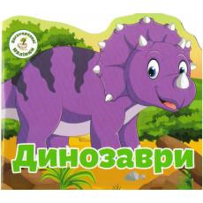 """Багаторазові наліпки """"Динозаври"""" Kr-675-7"""