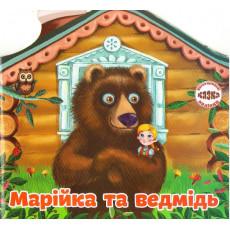 """Багаторазові наліпки казка """"Марійка та ведмідь"""" Kr-3-5"""