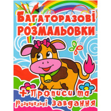 Багаторазові розмальовки (Корова) Kr-91-0
