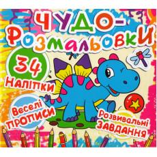 Чудо - Розмальовка (Дінозавр) Kr-35-3