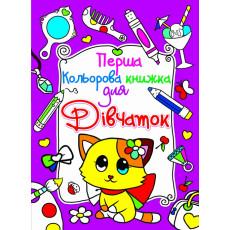 """Перша кольорова книжка для дівчаток. """"Котик"""" Kr-397-9"""
