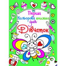 """Перша кольорова книжка для дівчаток. """"Метелик"""" Kr-399-3"""