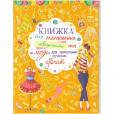 Книга «Для малювання, творчості та моди» Жовта KR-276-6