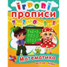 Прописи Ігрові «Математика. Весела лічба.» Kr-045-8