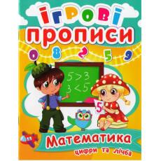 Прописи Ігрові «Математика. Цифри та лічба» Kr-046-5