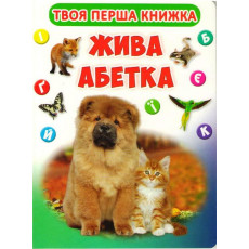 Книжка-картонка «Жива абетка» Kr-374-9