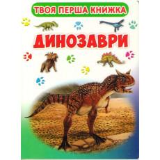 Книжка-картонка «Динозаври» Kr-386-2