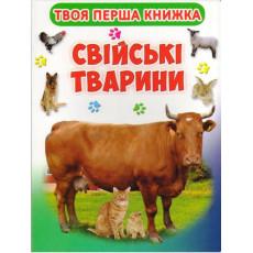 Книжка-картонка «Свійські тварини» Kr-392-3
