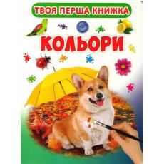 Книжка-картонка «Кольори» Kr-394-7