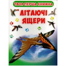Книжка-картонка «ЛІтаючі Ящери» Kr-416-6
