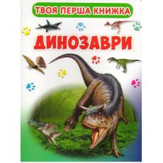 Книжка-картонка «Динозаври» Kr-418-0